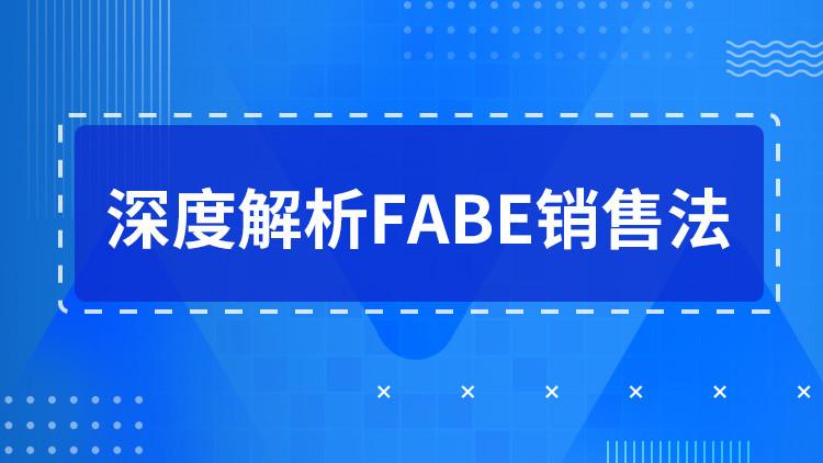 深度解析FABE销售法