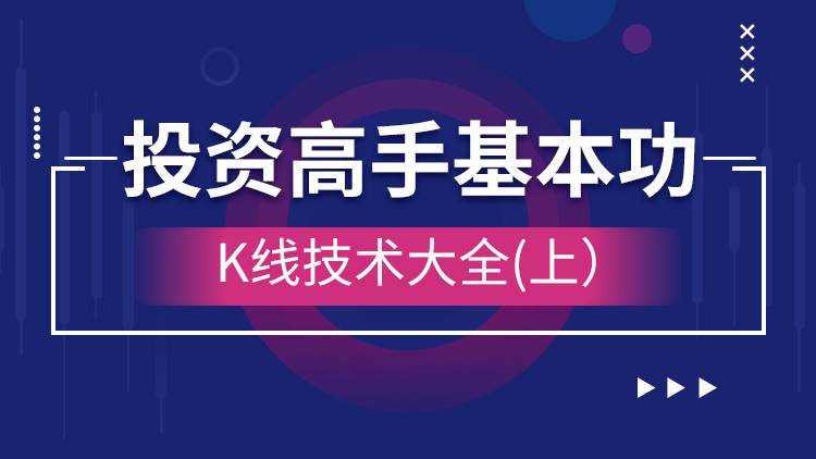 投资高手基本功:K线技术大全