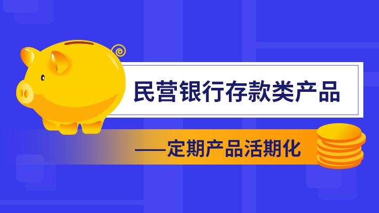 民營銀行存款類產品-定期產品活期化