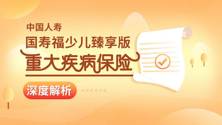 中国人寿国寿福是重疾险吗? 希财网