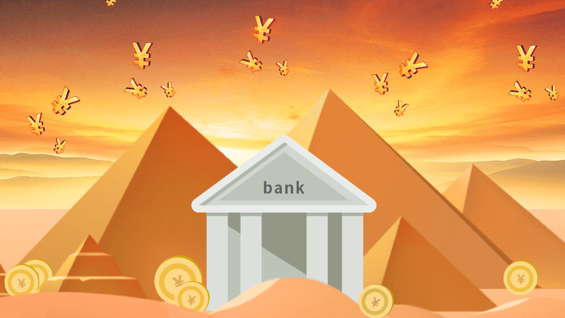 哪家银行存款利息高?
