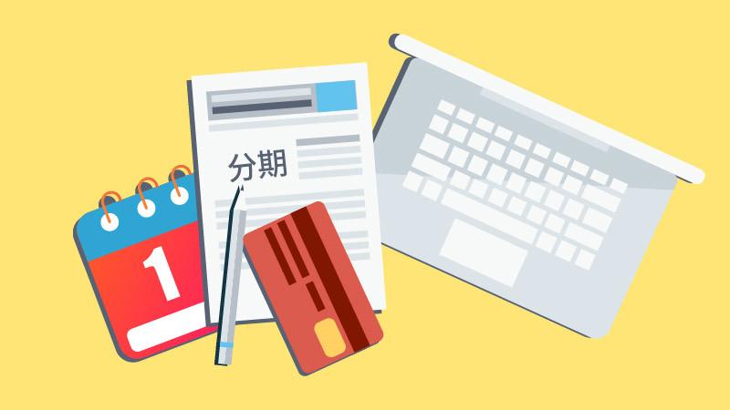 信用卡有效期到了必须还清吗?
