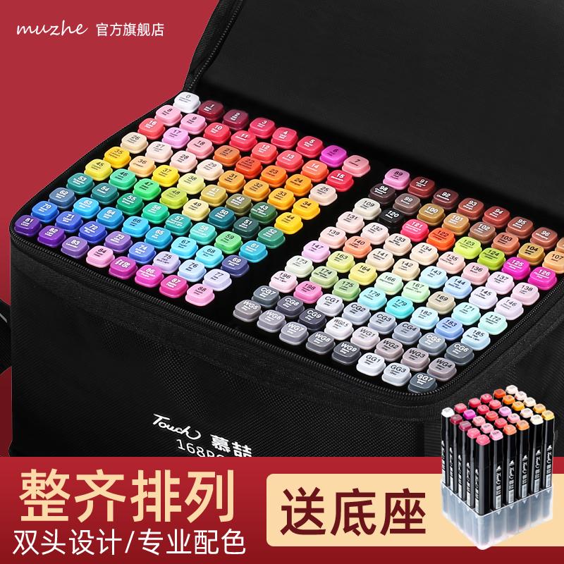 双头马克笔套装Touch正品 初学者专用彩色绘画水彩笔