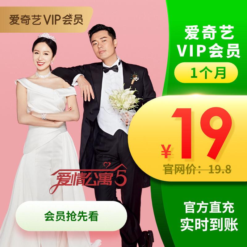 愛奇藝vip黃金會員 1個月30天月卡 愛奇藝視頻會員