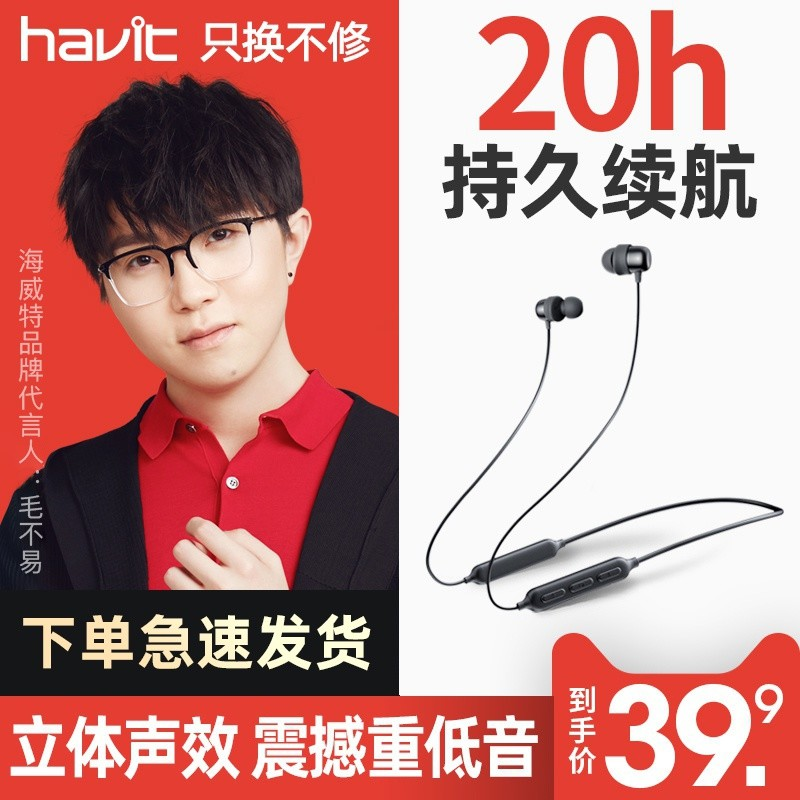 海威特I30无线蓝牙耳机 可挂脖 头戴式耳机