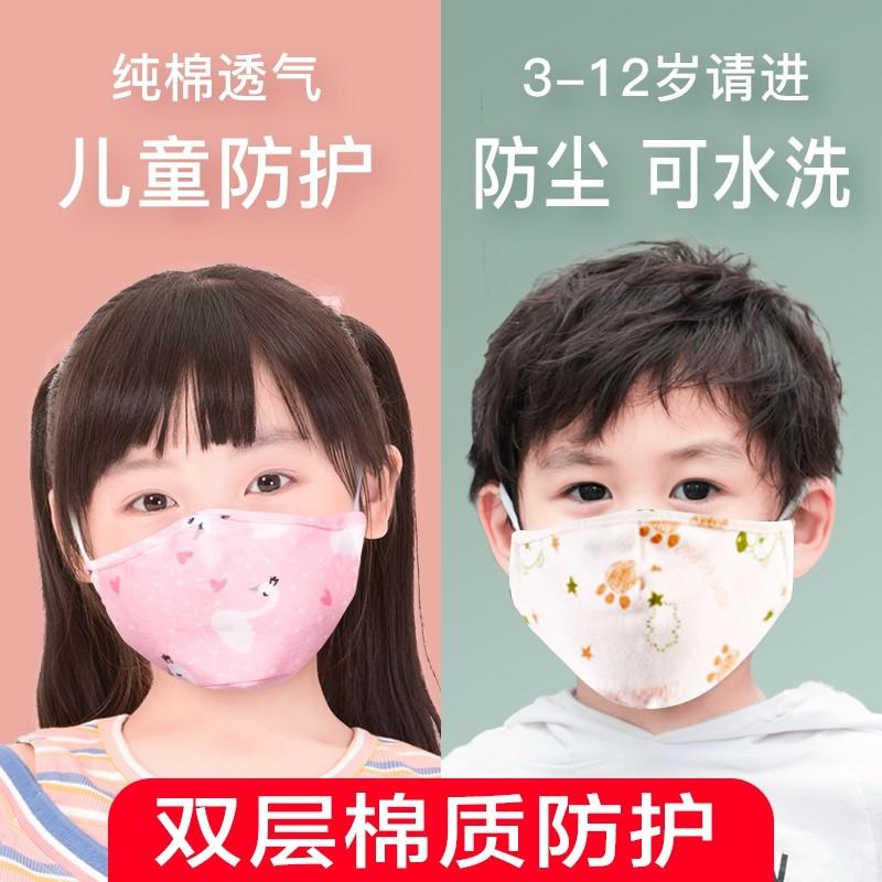 laraybaby3-12岁儿童防尘透气可清洗纯棉口罩