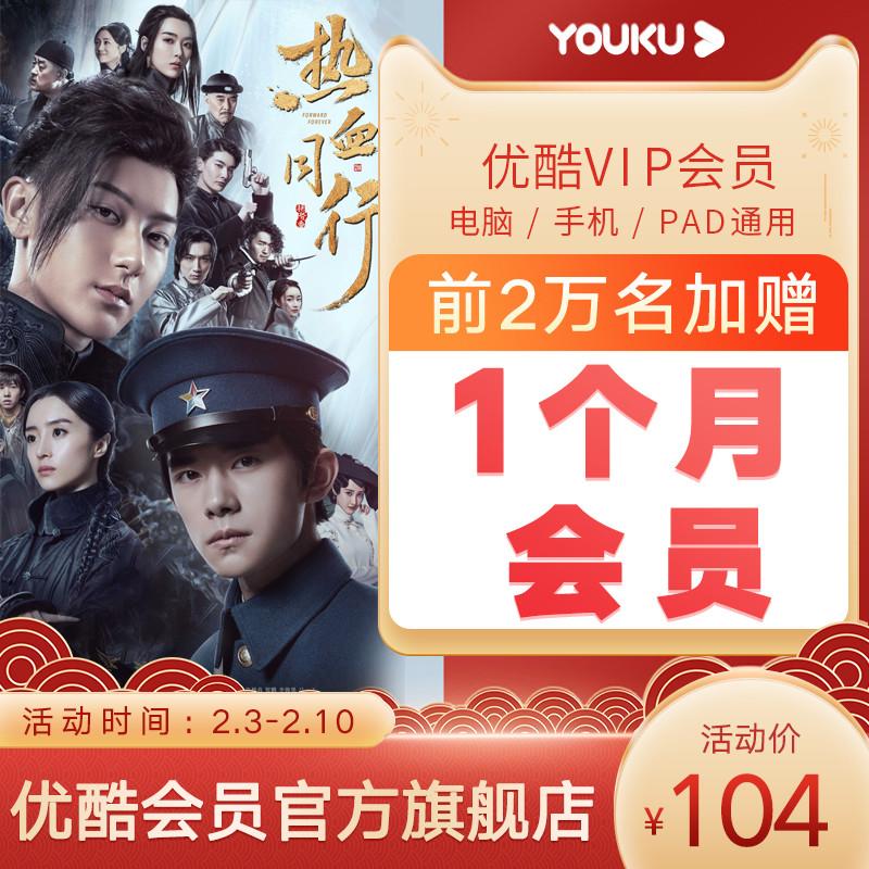 优酷vip黄金会员6个月youku会员半年卡视频会员卡
