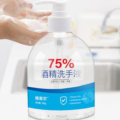 75%免洗酒精洗手液 消毒杀菌专用 500ML大容量