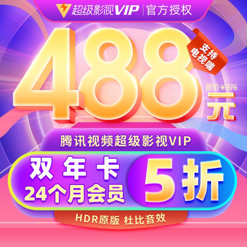 【5折】腾讯视频超级影视vip24个月年费 云视听极光TV会员双年卡