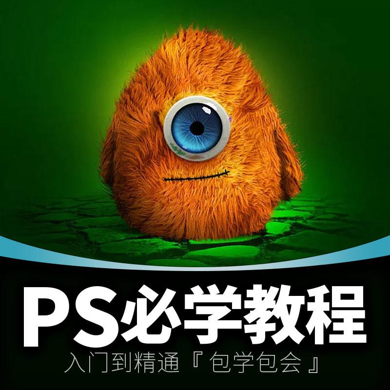 PS教程photoshop cc 2018淘宝美工平面UI设计零基础学习课程视频