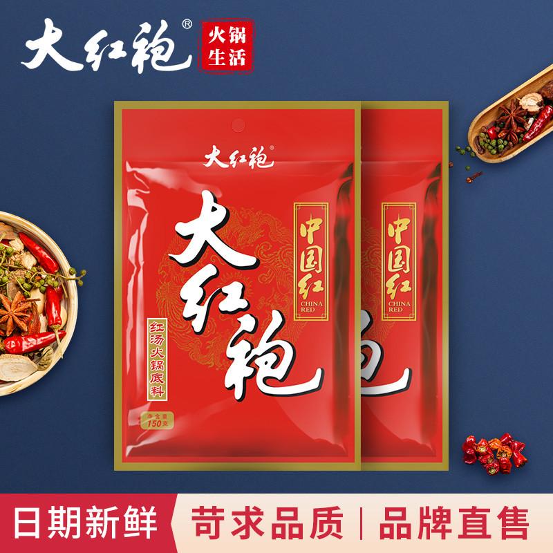 大红袍中国红火锅底料 成都麻辣烫牛油微辣 150g*2袋