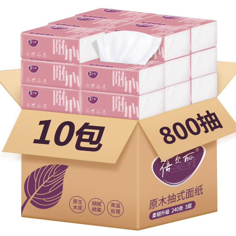 原木纸巾抽纸整箱 母婴适用 10包