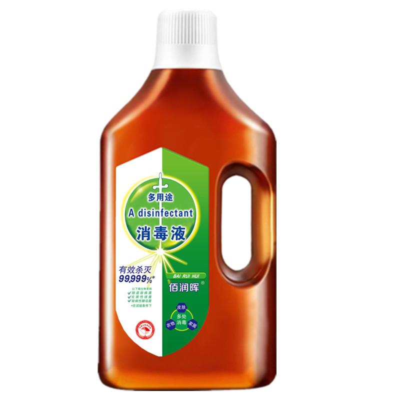 衣物消毒液 家用消毒水 杀菌清洁剂 超值5斤装