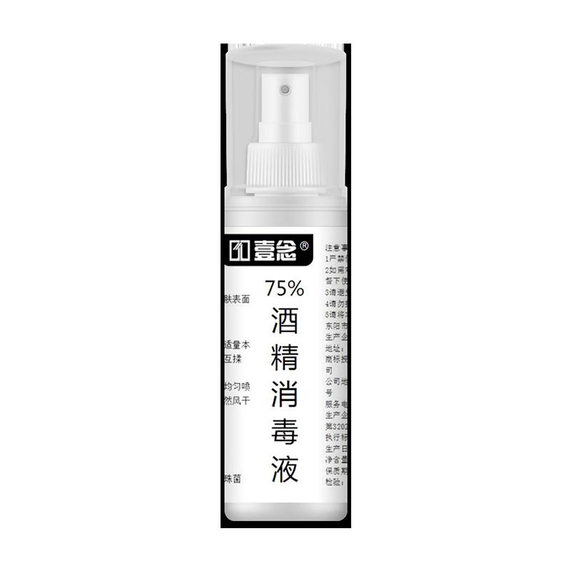 現貨 75度酒精乙醇噴霧噴劑 84消毒液 免手洗100ml