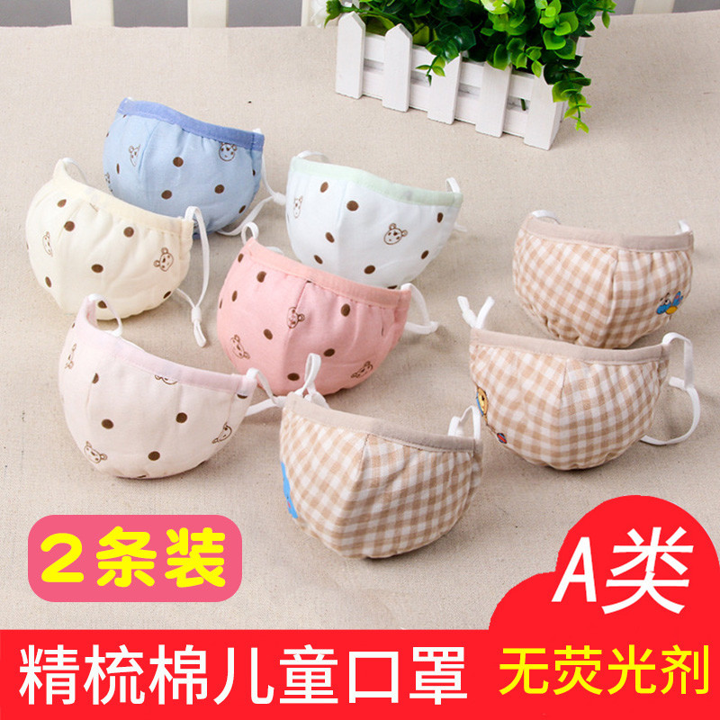小童口罩儿童一岁半宝宝女孩纯棉幼儿小孩子新生1-2-3岁4幼童秋冬