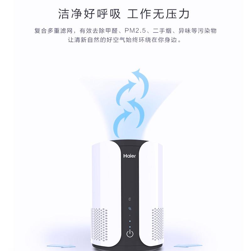 海尔空气净化器 可除二手烟甲醛 有效净化空气