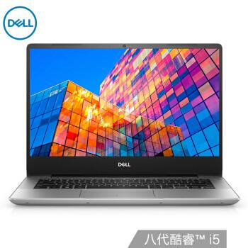 戴尔灵越14燃 轻薄笔记本电脑 i5-8265U 8G 256G 2G独显 背光键盘