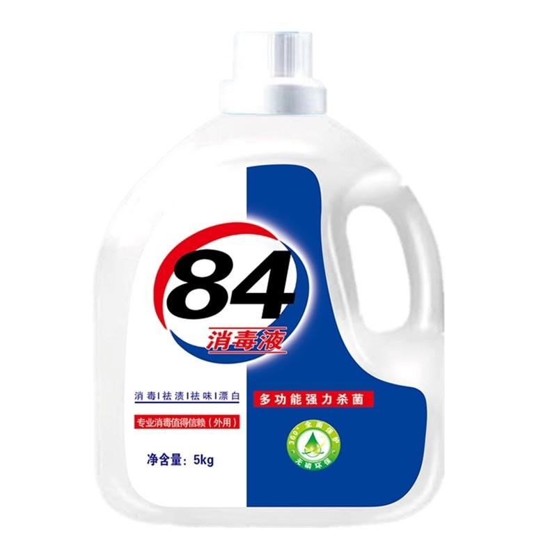 家用杀菌84消毒液 10斤含氯除菌漂白消毒水