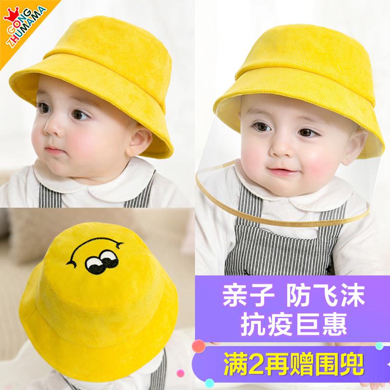 亲子防飞沫婴儿帽子 春秋薄款防护头罩 渔夫帽
