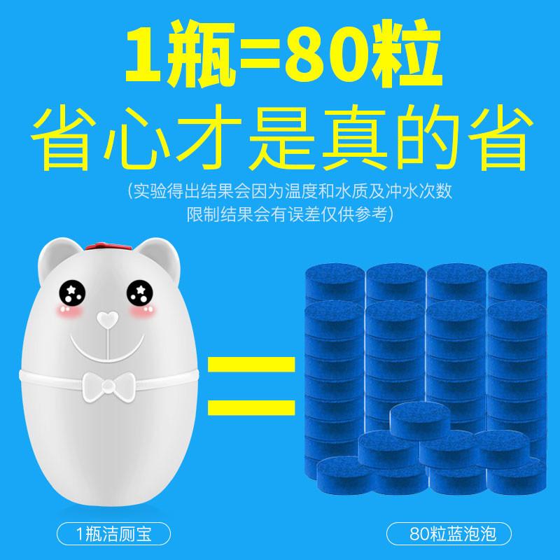 蓝泡泡洁厕灵 马桶清洁剂 厕所除臭去异味
