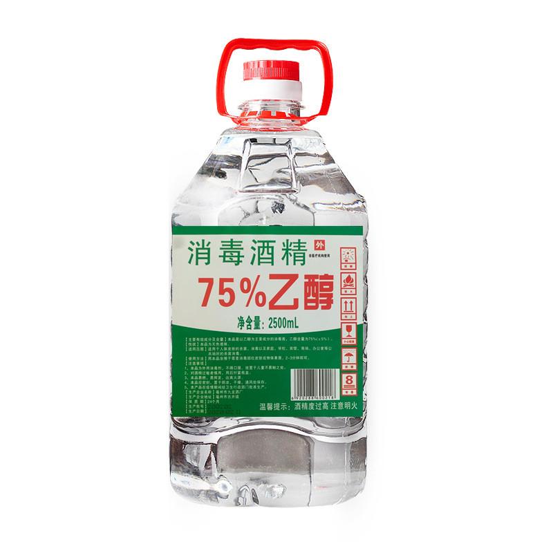 75度酒精消毒液 家用杀菌消毒剂 桶装2500ML