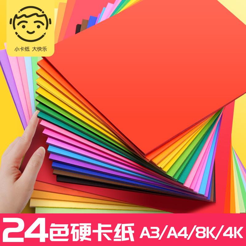 彩色硬卡纸 学生手工折纸 幼儿园制作材料剪纸
