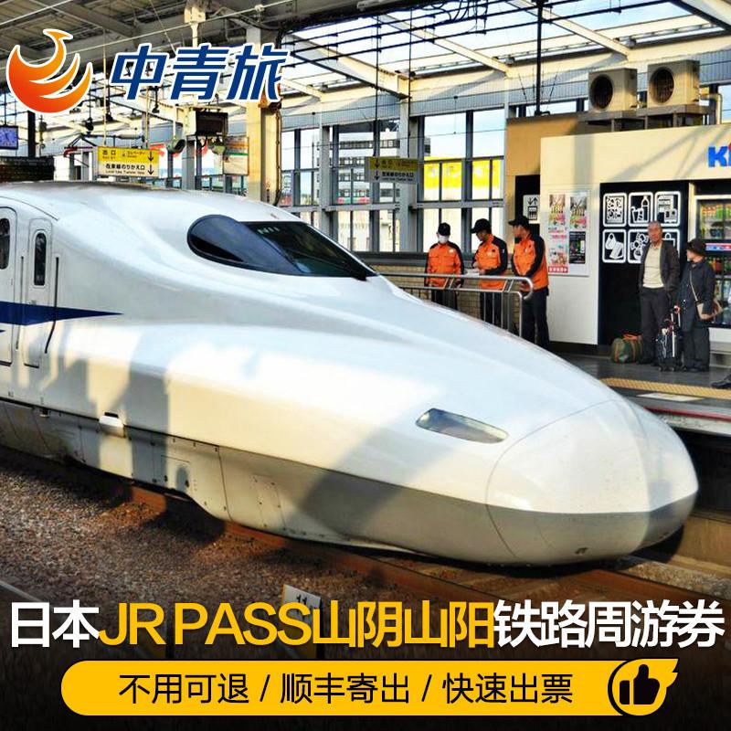 中青旅日本铁路JR PASS山阴山阳地区铁路7日周游券