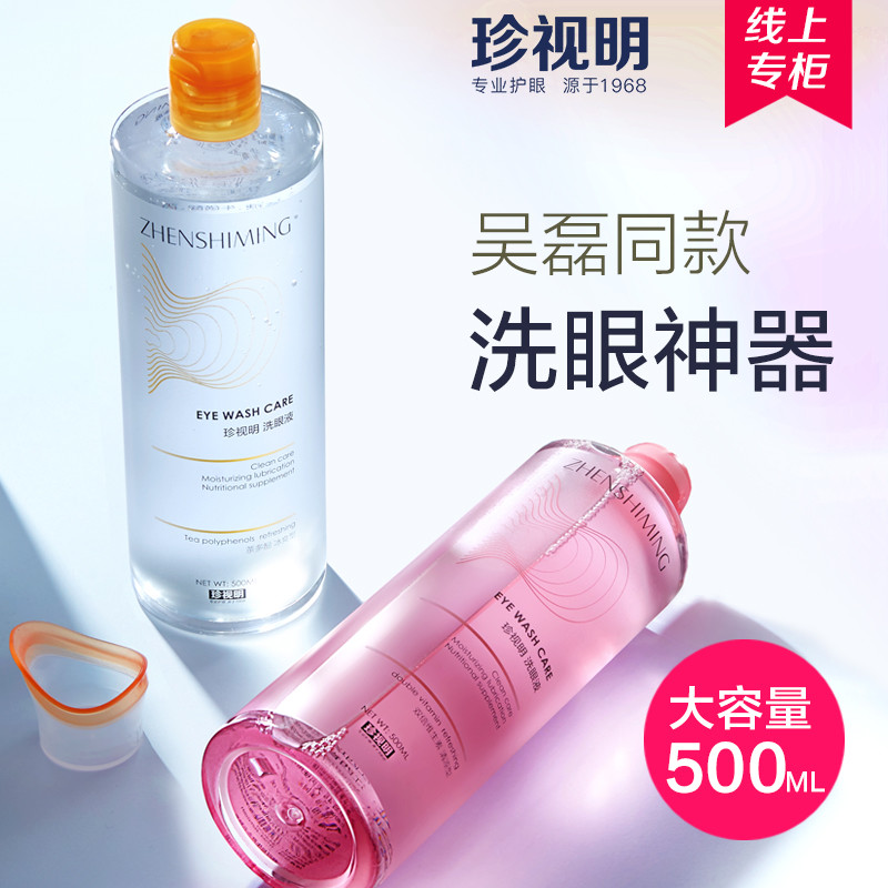 吴磊同款 珍视明洗眼神器  眼部护理液 大容量500ml