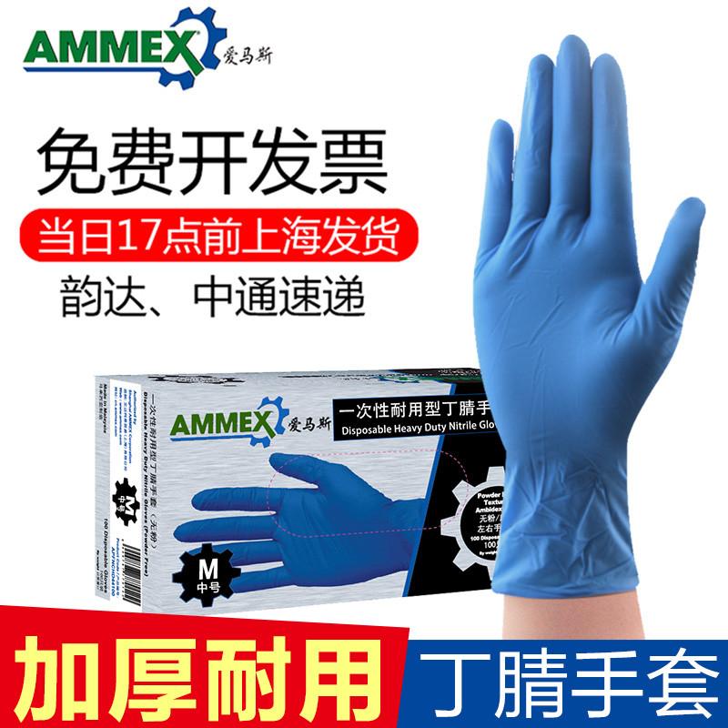 爱马斯一次性手套 食品级加厚 医用餐饮家务用橡胶手套