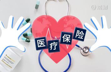 PK:好医保长期医疗2020和e生保2020对比