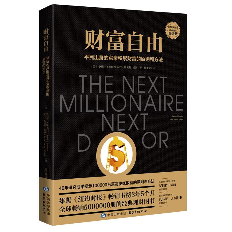 《财富自由》正版包邮 畅销书 理财投资书籍