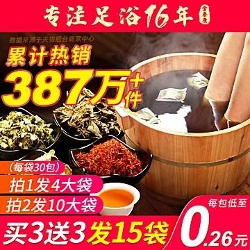 金泰康艾草足浴粉-六味足汤