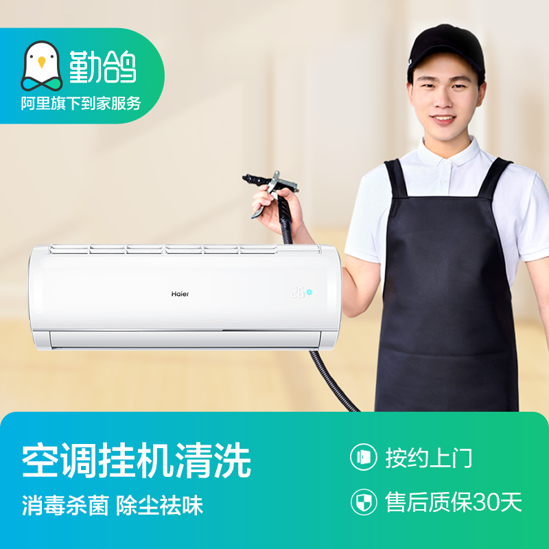 空调清洗 挂机1/2/3台清洗 全国上门家电清洗服务