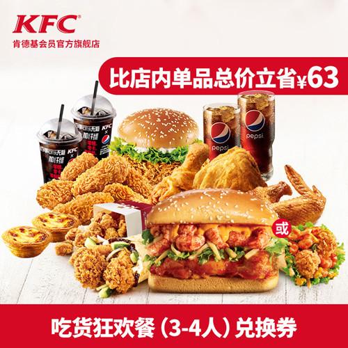 肯德基 电子券码 Y84 吃货狂欢餐(3-4人)兑换券