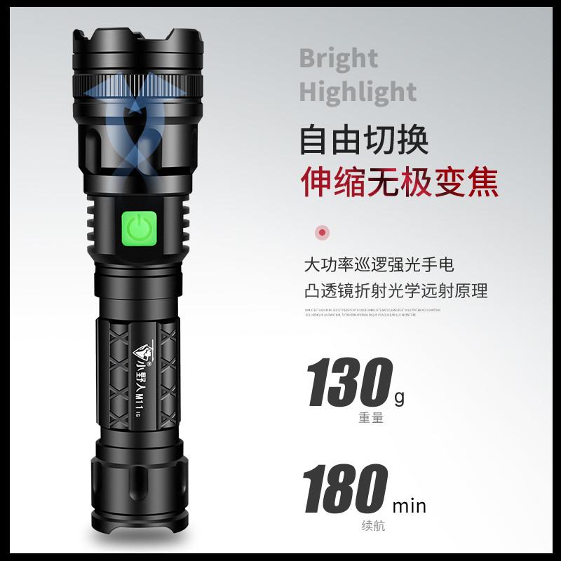 小野人手电筒 强光可充电超亮小疝气灯 可户外远射