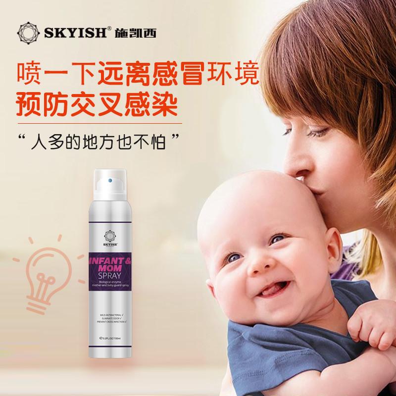 施凯西复合生物酶 母婴喷雾 杀菌除菌消毒液 免手洗