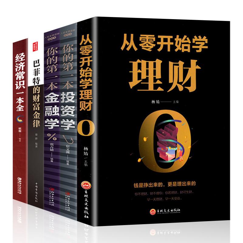 全5册 投资理财书籍  个人家庭理财书籍入门基础