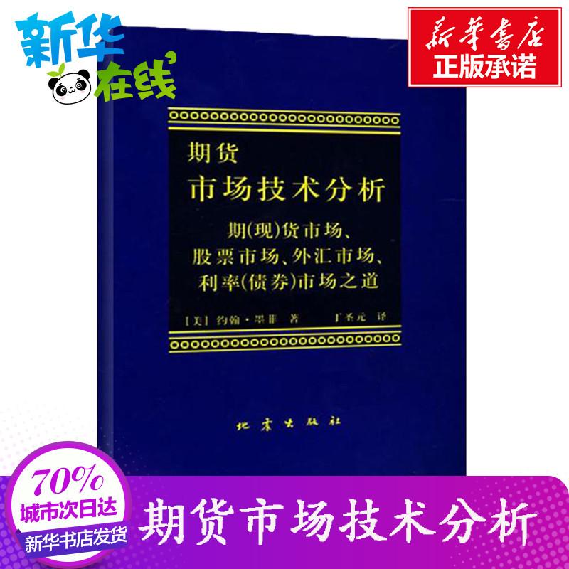 《期货市场技术分析》 金融投资理财股票书籍畅销书