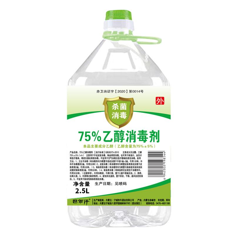 75度酒精消毒液 2.5L桶装                                                                                                        杀菌 2.5L桶装 现货秒发