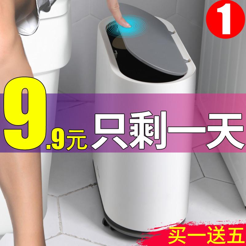 夹缝垃圾桶带盖家用 创意大号 简约现代纸篓垃圾桶
