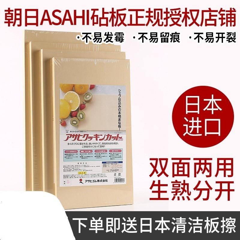 日本进口朝日Asahi合成橡胶抗菌菜板砧板