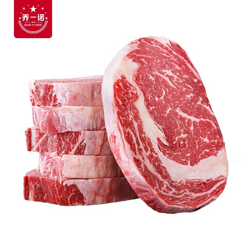 澳洲进口原肉整切牛排新鲜牛肉10片