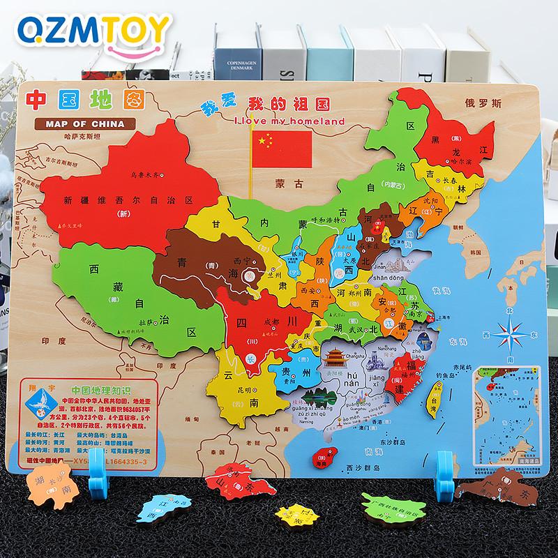 中国地图儿童磁性拼图 益智玩具 适合6-12岁