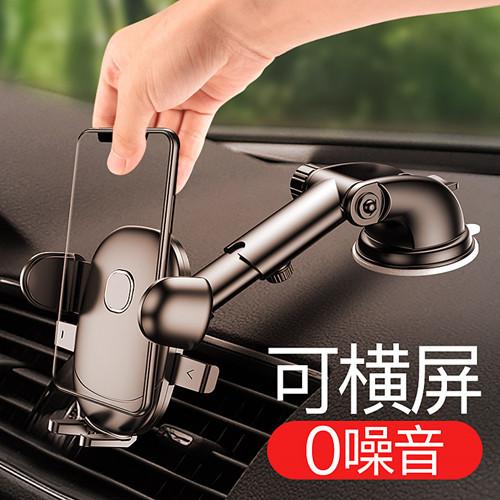 车载手机支架 吸盘式万能通用型 导航支驾支撑夹