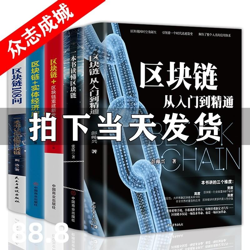 正版全套5册 《区块链系列》书籍 理财入门金融书籍