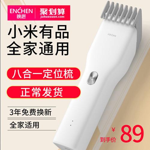 小米有品映趣理发器 家用剃发神器 在家即可自己理发