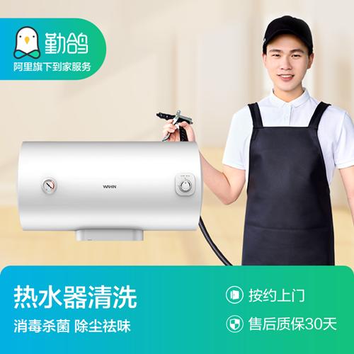 家电清洗 热水器清洗服务 家庭家电清洗 上门到家服务