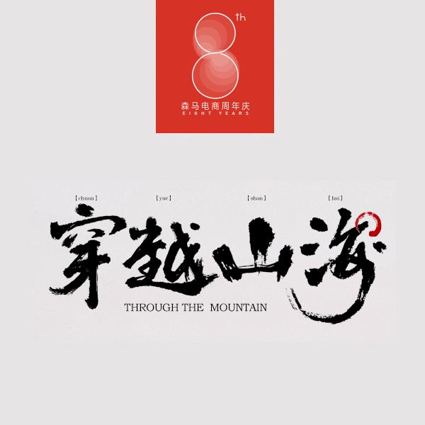 森马8周年庆 新品特惠