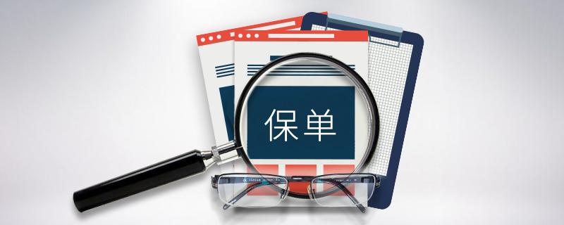 人保财险车险官网_中国人保车险怎么查询电子保单?-希财网
