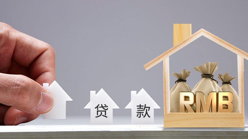 装修房子为什么不能用公积金?
